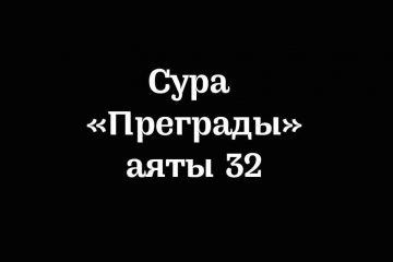 Сура «Преграды»: аят 32