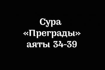Сура «Преграды»: аяты 34-39