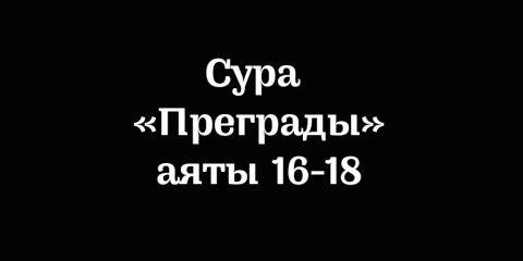 Сура «Преграды»: аяты 16-18