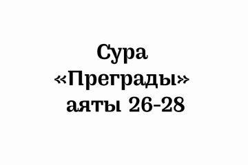 Сура «Преграды»: аяты 26-28