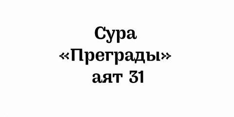 Сура «Преграды»: аят 31