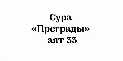 Сура «Преграды»: аят 33