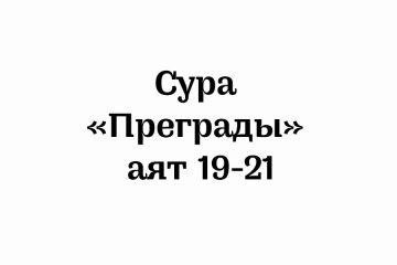 Сура «Преграды»: аяты 19-21