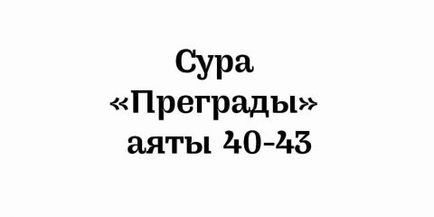 Сура «Преграды»: аяты 40-43