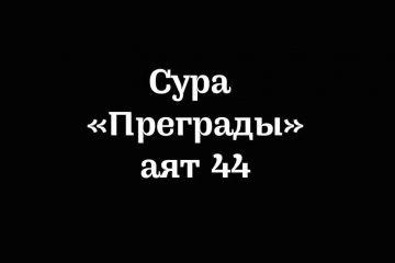Сура «Преграды»: аят 44