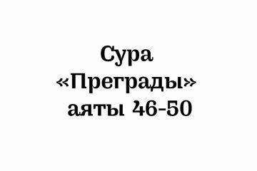 Сура «Преграды»: аяты 46-50