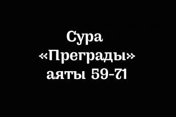 Сура «Преграды»: аяты 59-71