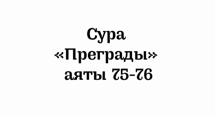 Сура «Преграды»: аяты 75-76