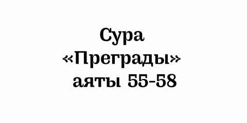 Сура «Преграды»: аяты 55-58