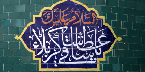 шариатских положений