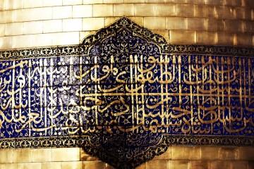 купол-храма-имама-резы-в-мешхеде
