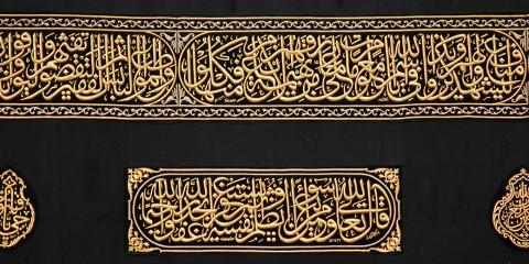 Надписи на Священной Каабе в Мекке