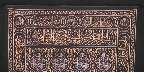 имена Аллаха