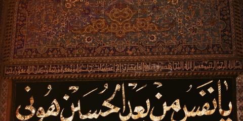 совершенство религии