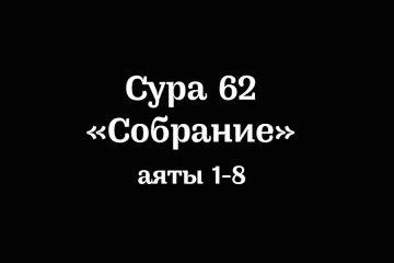Сура 62