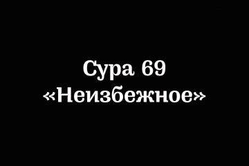 Сура 69