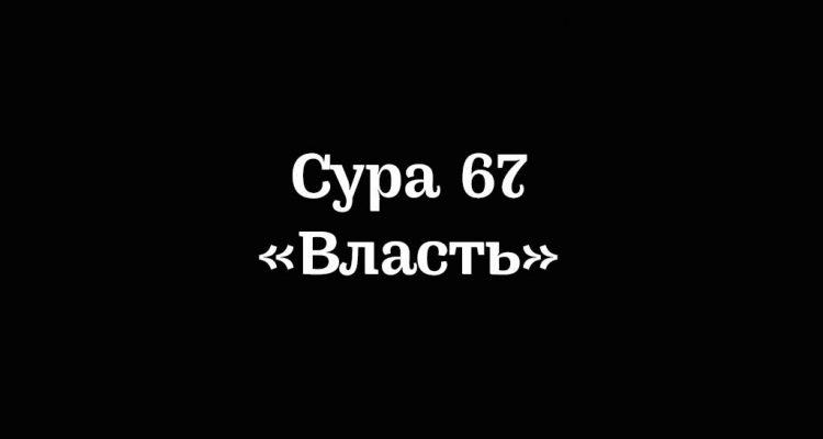 Сура 67