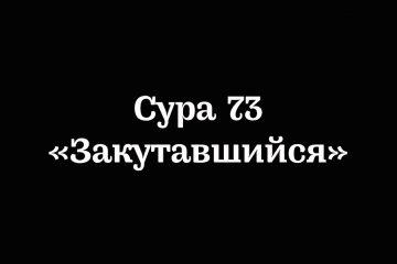 Сура 73