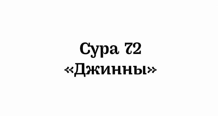 Сура 72