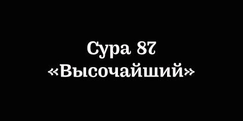 Сура 87