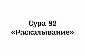 Сура 82