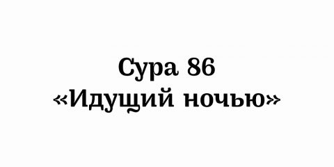Сура 86