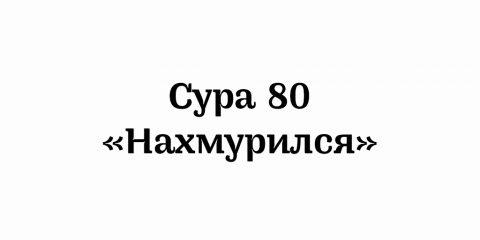 Сура 80