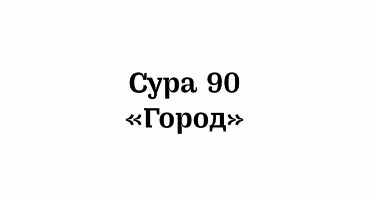 Сура 90