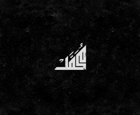предки Посланника Аллаха