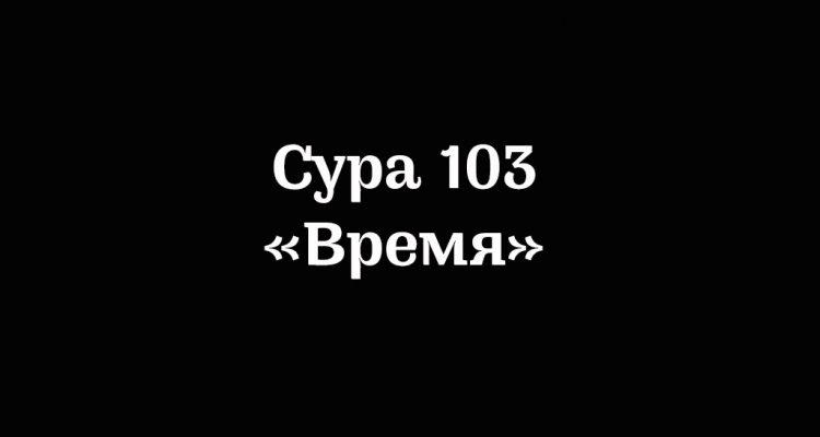 Сура 103