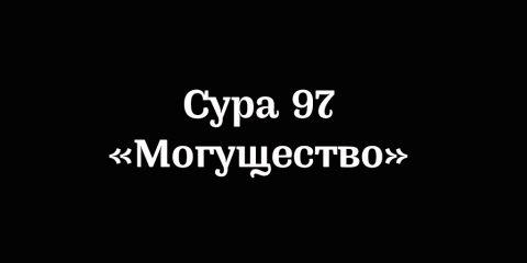 Сура 97