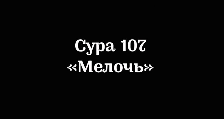 Сура 107