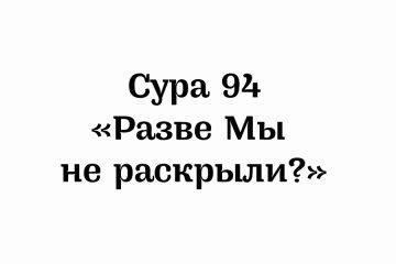 Сура 94