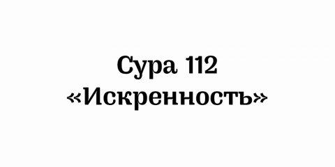 Сура 112