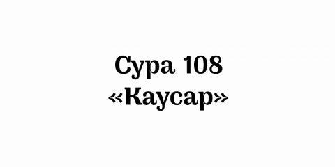 Сура 108