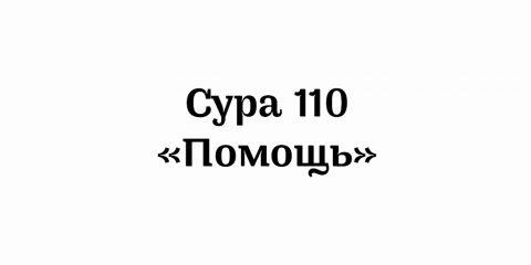 Сура 110
