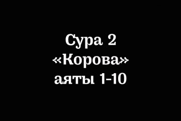 Сура 2