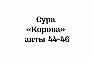 Сура «Корова»: аяты 44-46