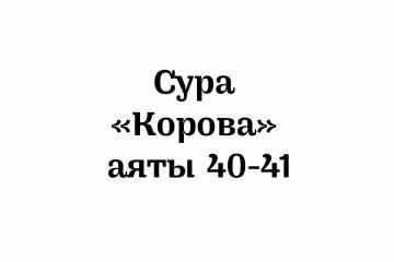 Сура «Корова»: аяты 40-41