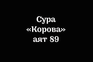 Сура «Корова»: аят 89