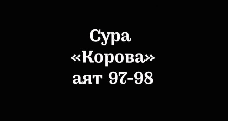 Сура «Корова»: аяты 97-98
