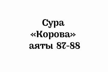 Сура «Корова»: аяты 87-88