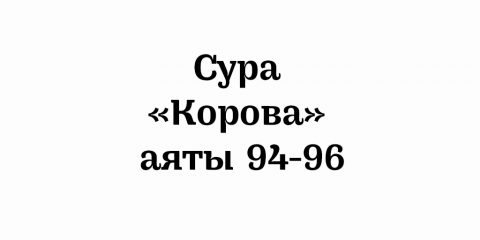 Сура «Корова»: аяты 94-96