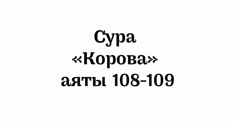 Сура «Корова»: аяты 108-109