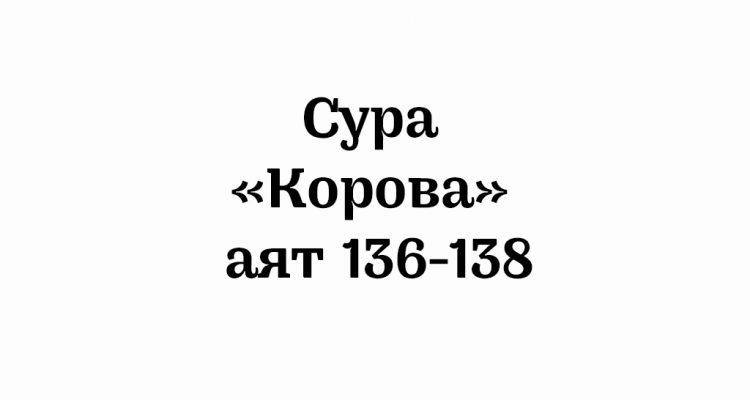 Сура «Корова»: аяты 136-138