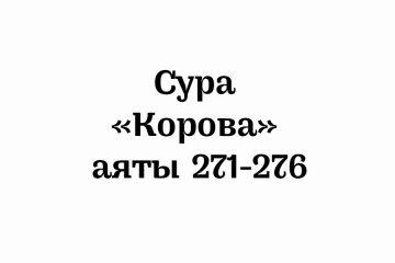 Сура «Корова»: аяты 271-276