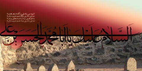 Зиярат Имама Хасана