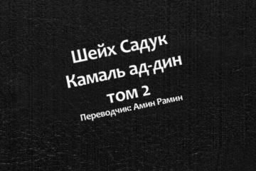 """Шейх Садук. """"Камаль ад-дин"""