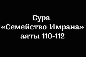 Сура «Семейство Имрана»: аяты 110-112